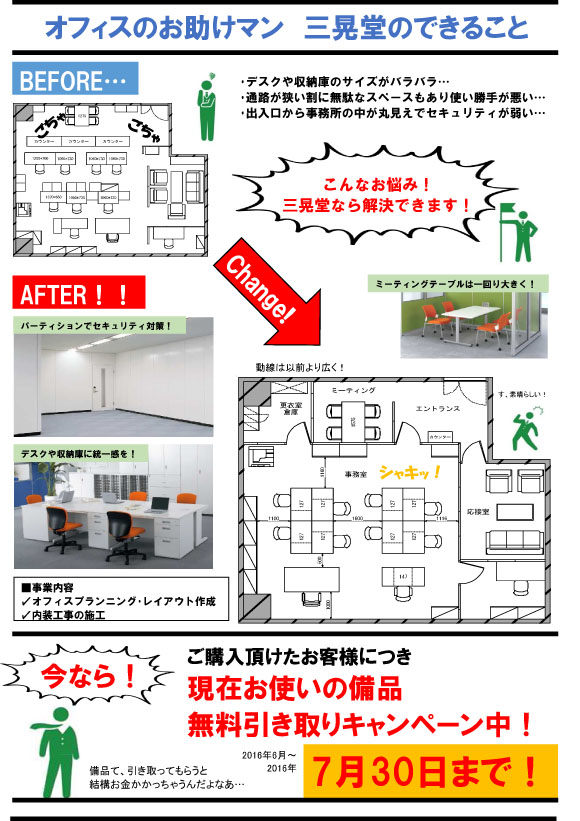 オフィス家具決算キャンペーン第1弾-1.jpg