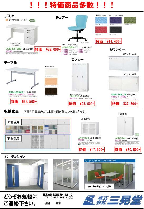 オフィス家具決算キャンペーン第1弾-2.jpg