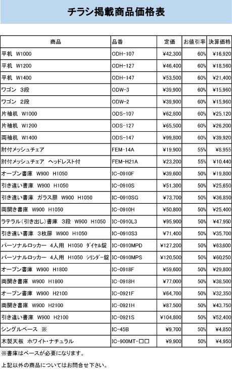 オフィス家具決算キャンペーン第2弾-2.jpg